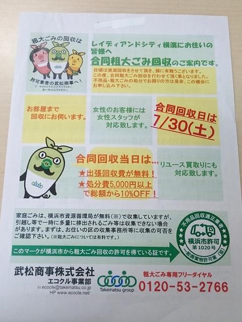エコクル 粗大ごみ合同回収キャンペーン 横浜市金沢区