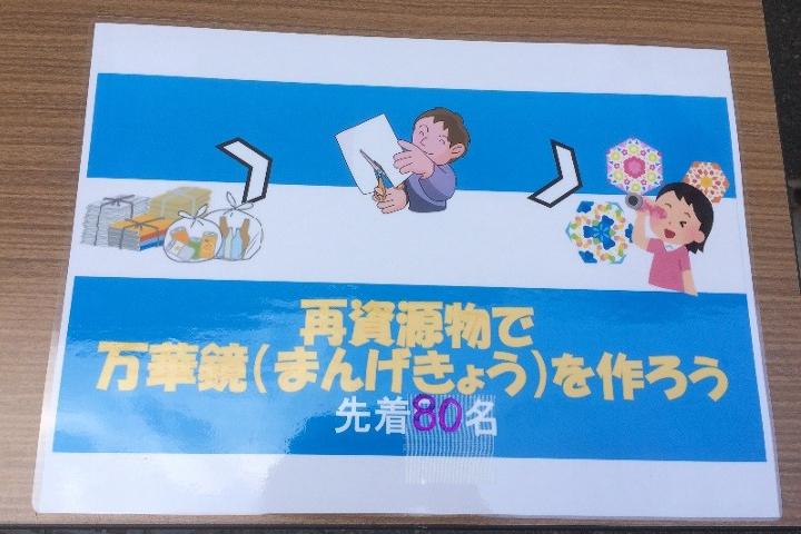 横浜FC ECOパートナーDAY エコクル 万華鏡製作体験教室 リサイクル