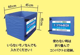 武松商事 エコクル エコクルBOX エコクルボックス 粗大ごみ回収 パック料金サービス