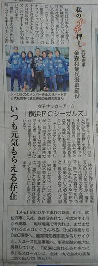 エコクル ニッパツ横浜FCシーガルズ