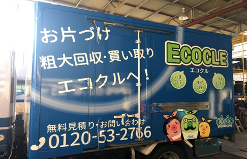 エコクル ラッピングカー