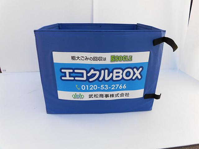 エコクルボックス