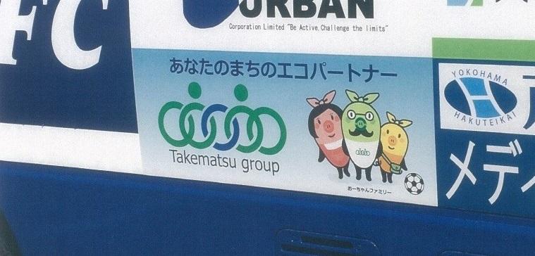横浜FC バス側面 アップ ステッカー
