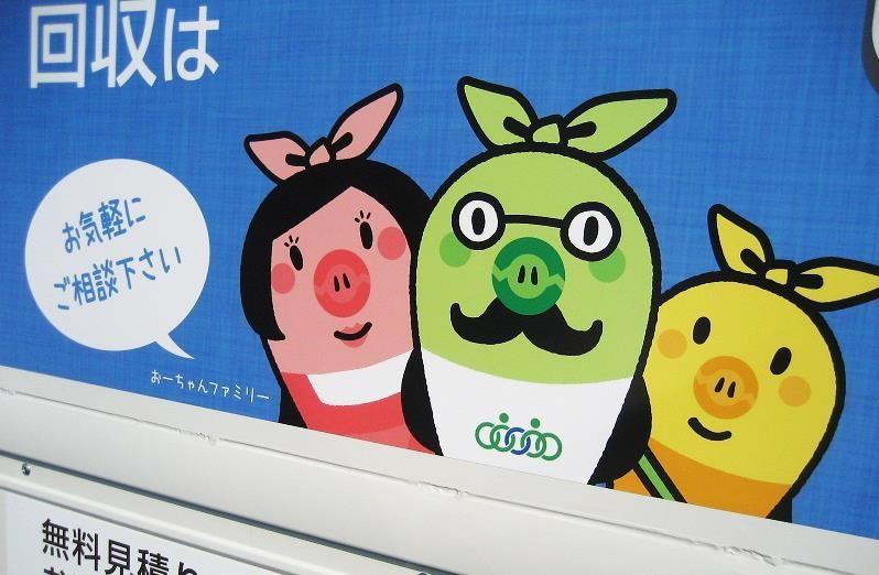 エコクルカー 新デザイン おーちゃんファミリー