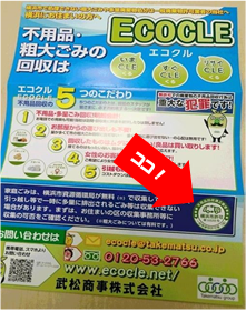 エコクル チラシ 一般廃棄物組合 認定マーク