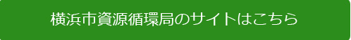 横浜市資源循環局のサイトはこちら