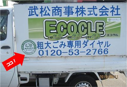 エコクルカー 一般廃棄物組合認定マーク
