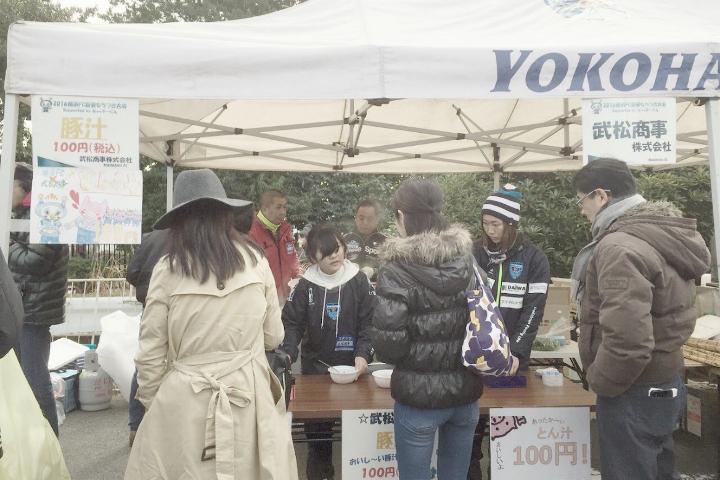 横浜FC 新春もちつき大会 武松商事 豚汁